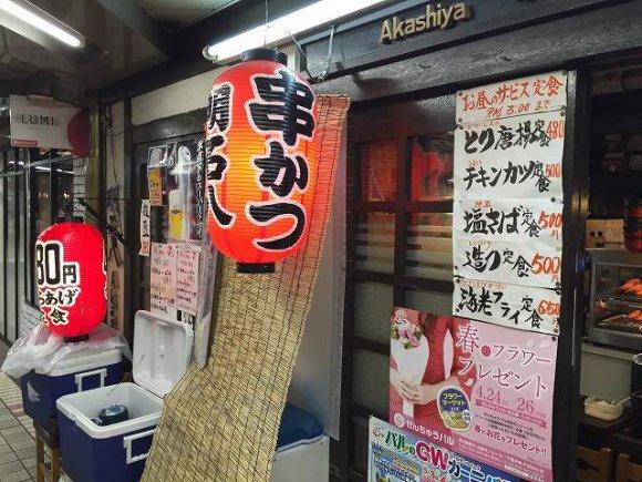【大阪】ビール208円、タタキ180円!北摂の激安激旨酒場