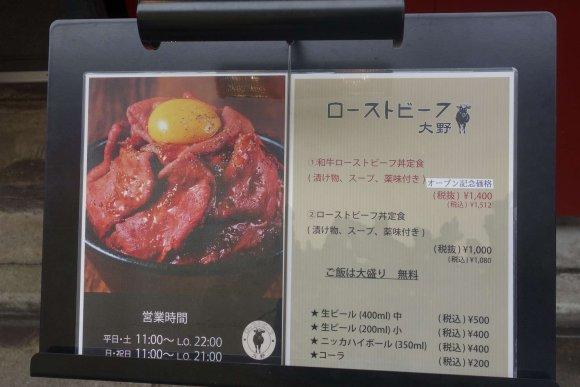 山盛りすぎ!秋葉原「ローストビーフ大野」の和牛ローストビーフ丼が凄い