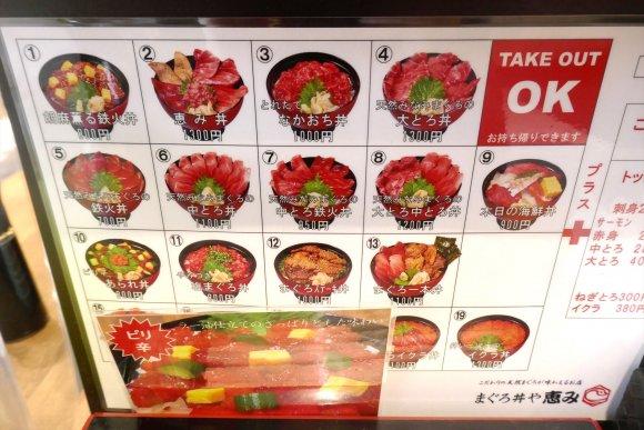 神田駅チカでウマいまぐろ丼を食べるなら『まぐろ丼や恵み』がオススメ!