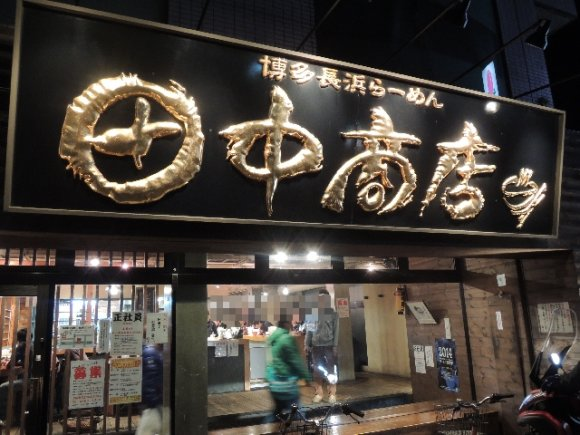 豚骨ラーメンの名店でちょい飲み!おつまみも旨い「田中商店」