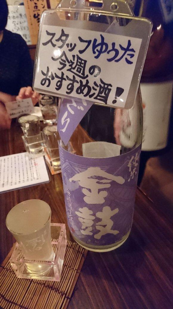 日本酒が進みすぎて困る!大森の日本酒の聖地「吟吟」で美味しい魚を堪能