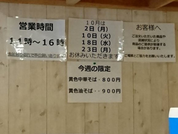 【河内の中華そば 醤】3cm超の分厚い煮豚が旨い行列必至のラーメン店