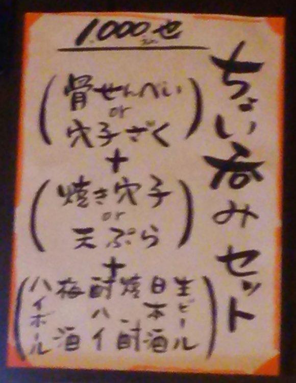 予約推奨!ビジネス街の隠れ家で穴子と日本酒のマリアージュを
