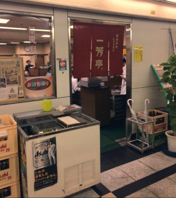 実は春巻きも美味!大阪府も認めるシュウマイの名店「一芳亭」