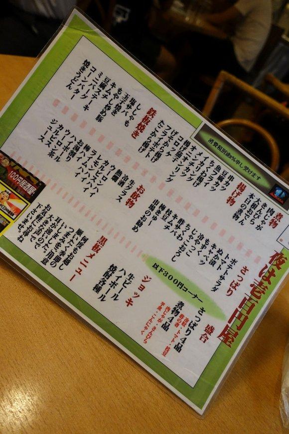 お酒も料理も100円!安くてお腹いっぱいになれるびっくり価格の居酒屋