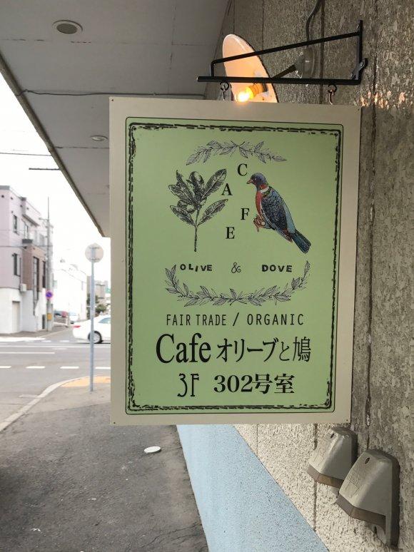 極上の時間を過ごせる条件が揃ってる!本当は秘密にしたい隠れ家カフェ