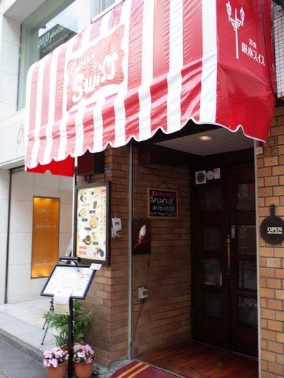 これぞ理想の洋食!元祖カツカレーで有名な銀座で愛され続ける洋食の老舗