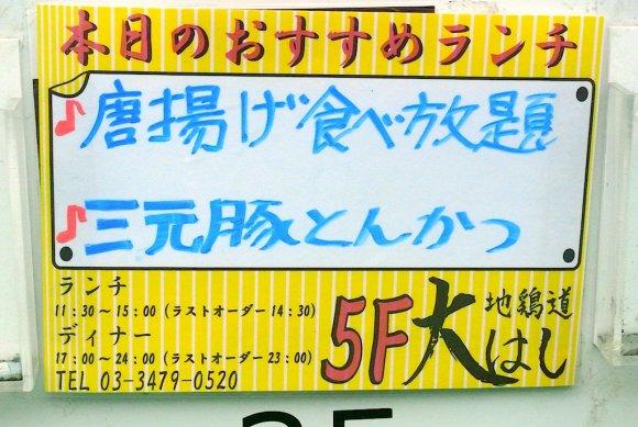 集えカラアゲニスト!1000円で唐揚げ食べ放題のお得ランチ