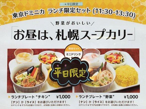 本場北海道のスープカレーを新宿で!平日ランチでお得に堪能