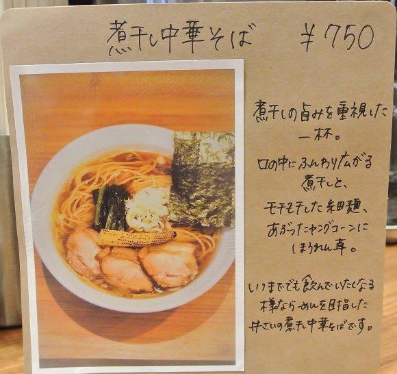 東京仕込みの異彩を放つ専門店!再訪したくなる「煮干ラーメン」が旨い店