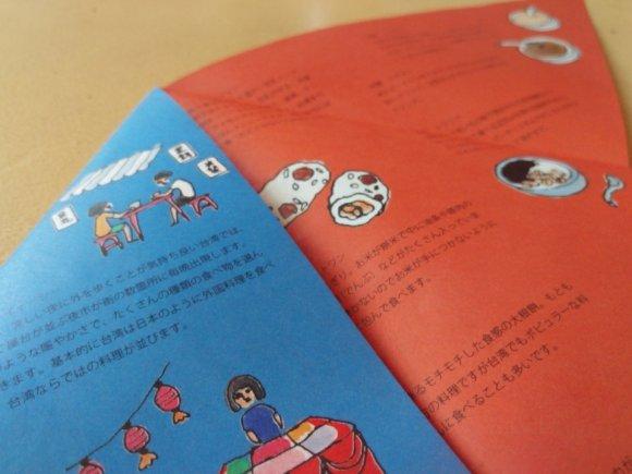 朝ごはんで世界を学ぶ!1・2月限定は本格的な台湾モーニング