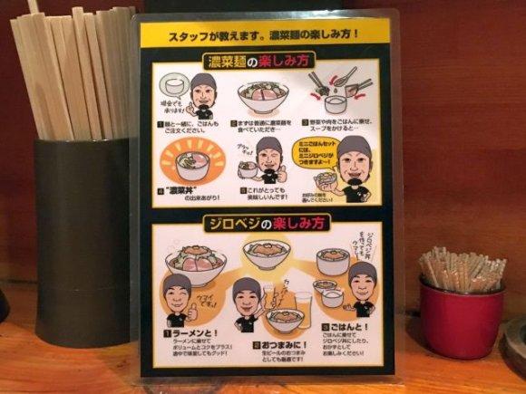 【濃菜麺 井の庄】行列が絶えない人気店!激戦区・練馬で味わうラーメン