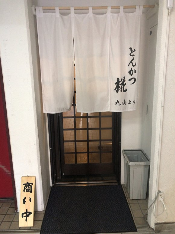 断面が美しい!蒲田の名店『檍』系の『とんかつ 椛』がついに横浜に上陸