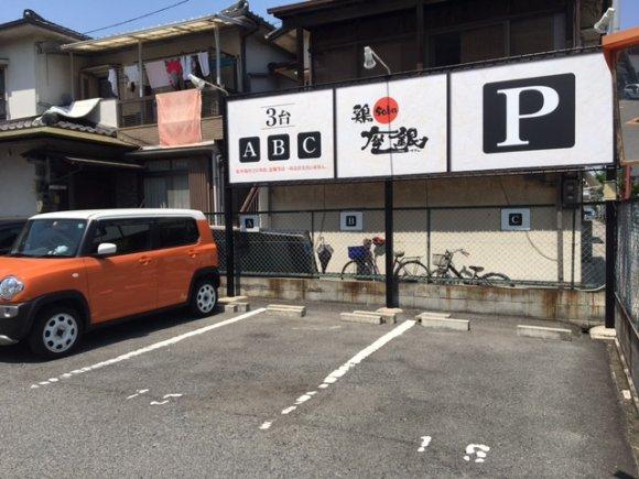 常に行列の人気店の新店!「牛骨清湯」に着目した完成度の高いラーメン