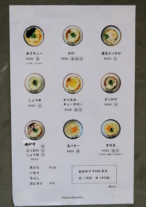 朝7時から出来たて天ぷらと地酒が楽しめる!お洒落な立食いうどん屋さん