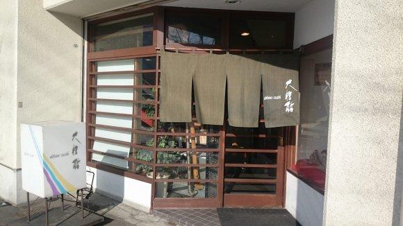 【大船鮨】ネタが特大なのに1080円!ランチも予約が必須の人気寿司店