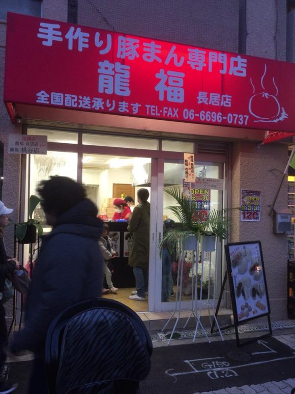 肉汁たっぷりで出来立てが旨い!行列ができる人気の手作り豚まん専門店