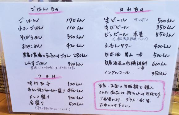 横浜の名店が待望の復活!空と大地の間のらーめん屋『森や。』