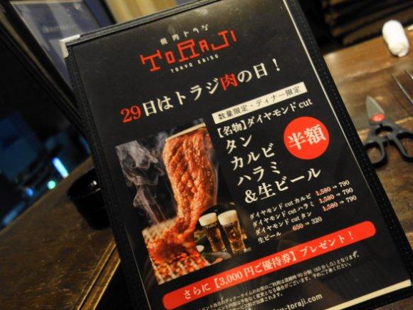 毎月お得なイベントも!名物カットのお肉が美味しすぎる「焼肉トラジ」