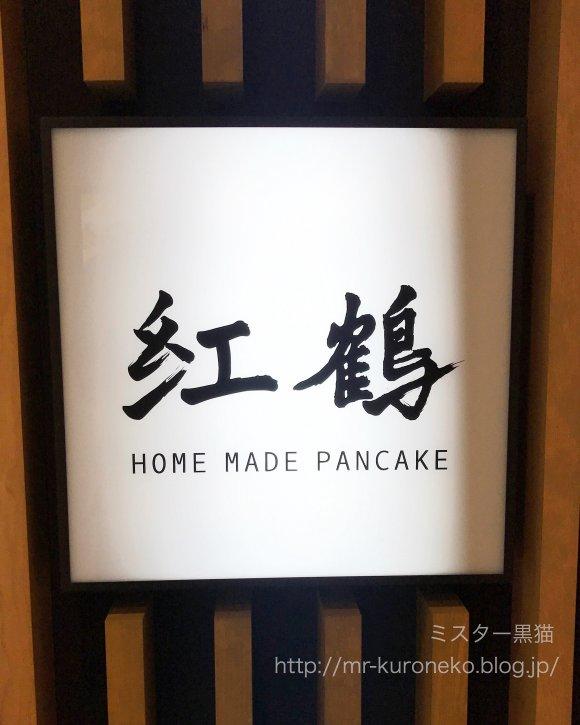 開店前に売切れてしまう大人気!8月にオープンした浅草のパンケーキ店
