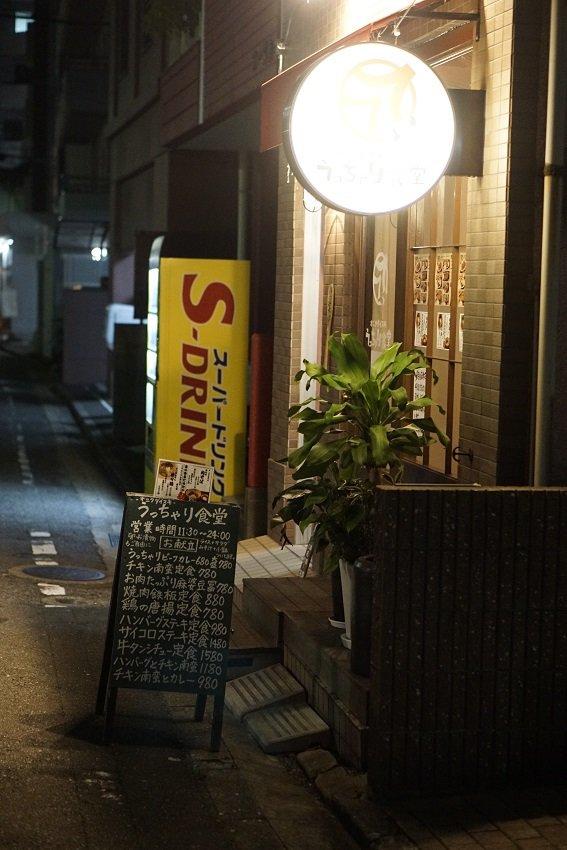 太っ腹で恐るべし!お惣菜・ご飯・生卵が食べ放題の肉好きの為の定食屋