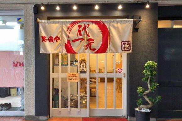 生まれ変わった昔ながらの街中華!昭和を感じる王道メニューが豊富な店