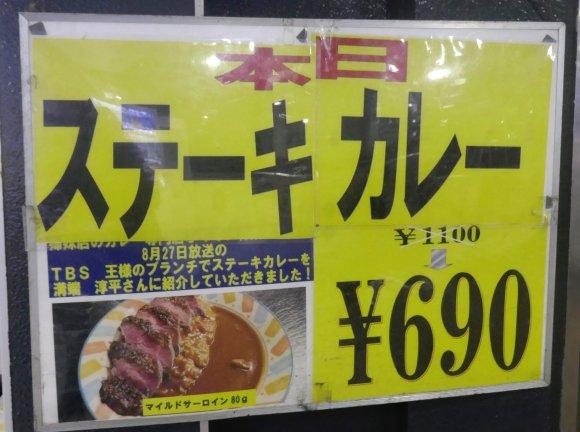 秋葉原駅構内『新田毎』は「ステーキカレー」が火木土日なら690円に!