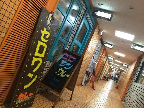 これぞカレーの聖域!!!大阪一の超激戦区「裏谷四」特集6選