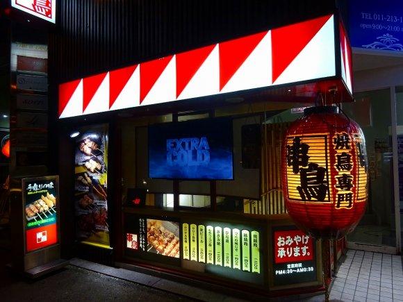 合言葉は「とりあえず串鳥」!多彩なメニューで地元民から愛される焼鳥店