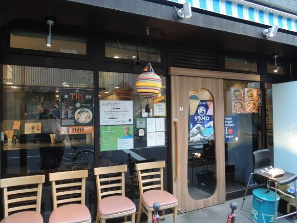 【期間限定】ソラノイロのカレーラーメンはビーガンと和風!