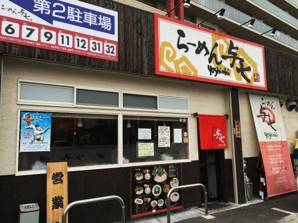 マニアが厳選!京都など関西エリアで今一押しのラーメン店6軒