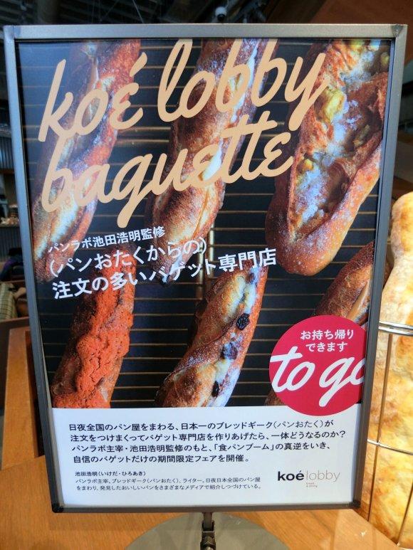 バゲット好き歓喜!(パンおたくからの)注文の多いバゲット専門店が凄い