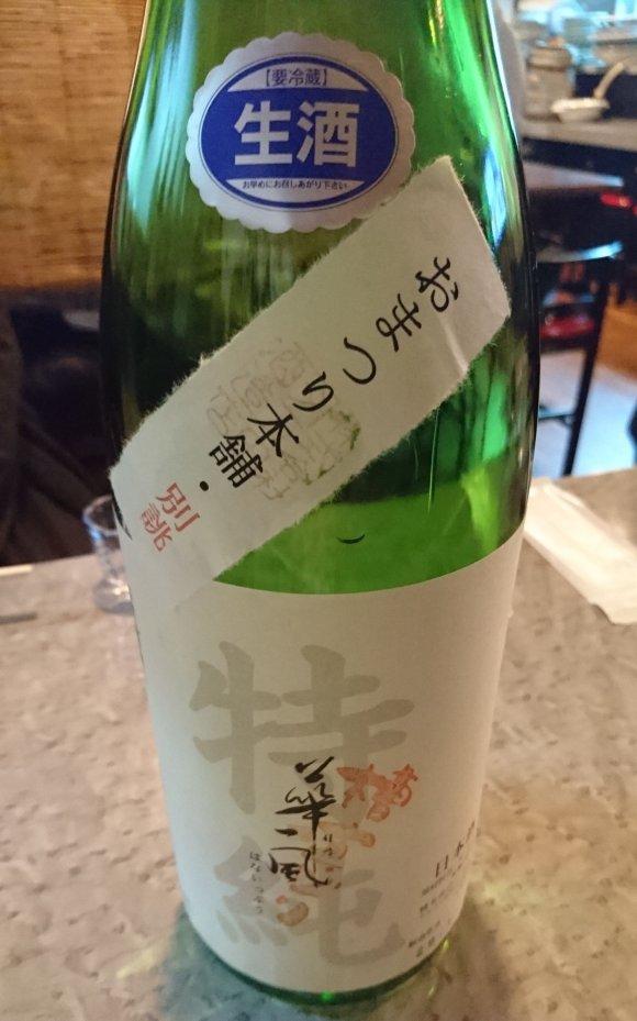 春しか味わえない旬の味!ホタルイカのしゃぶしゃぶを日本酒と