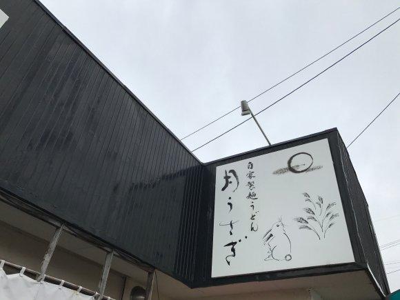 世界遺産登録で注目のエリア・宗像市でおすすめ!自家製麺の人気うどん店