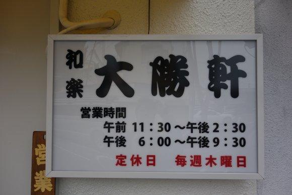 新宿早稲田から凱旋復帰!おかえり!和楽大勝軒@尼崎