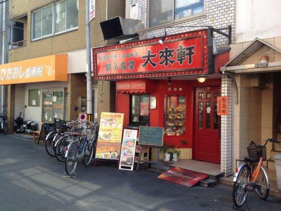 ボリュームたっぷりで大満足!餃子定食が自慢の店3軒@大阪