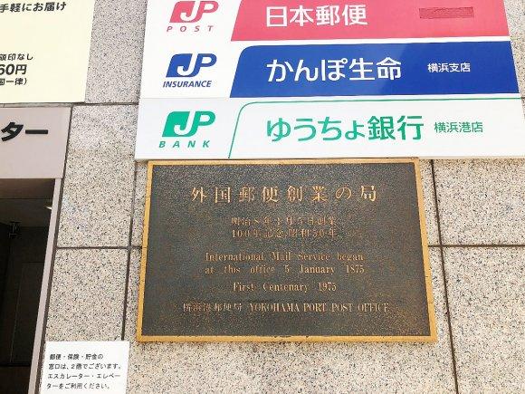 これが最強横浜デートプランだ!穴場も定番もアリな発祥の地を巡るデート