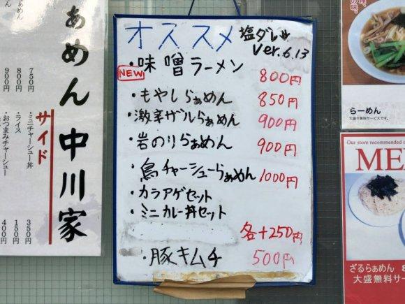 塩やワンタン!つけ麺の名店の系譜を紡ぎながら変化も楽しめる『中川家』