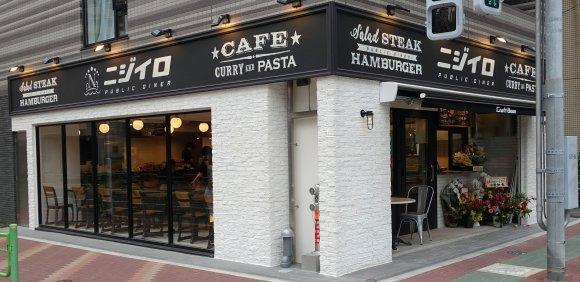 駅近マンションの1Fにオープン!ファミリーでも楽しめるハンバーガー
