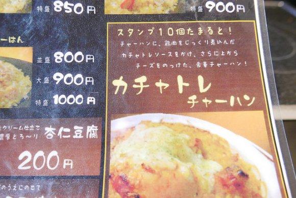 10回通った者だけが食べられるレアメニュー!旨みたっぷりで豪華な炒飯