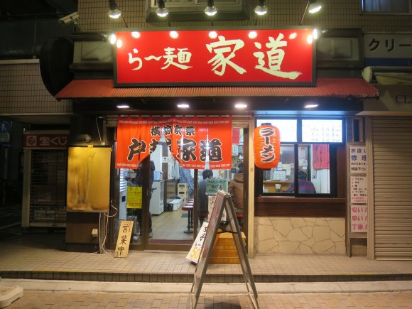 家系ラーメンは濃厚派のあなたに!東京都内・「新中野武蔵家」系12選!