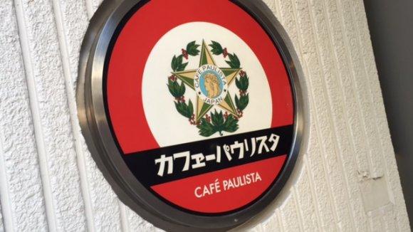 【銀座】食通厳選!グルメにこだわる定番・穴場カフェ6店