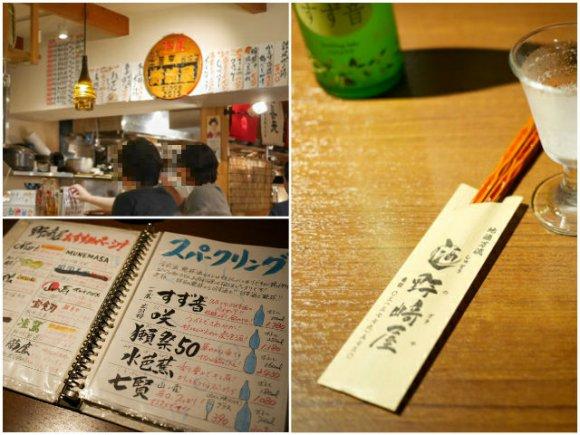 ここは日本酒好きの天国!160種以上の日本酒が1杯390円で呑める店