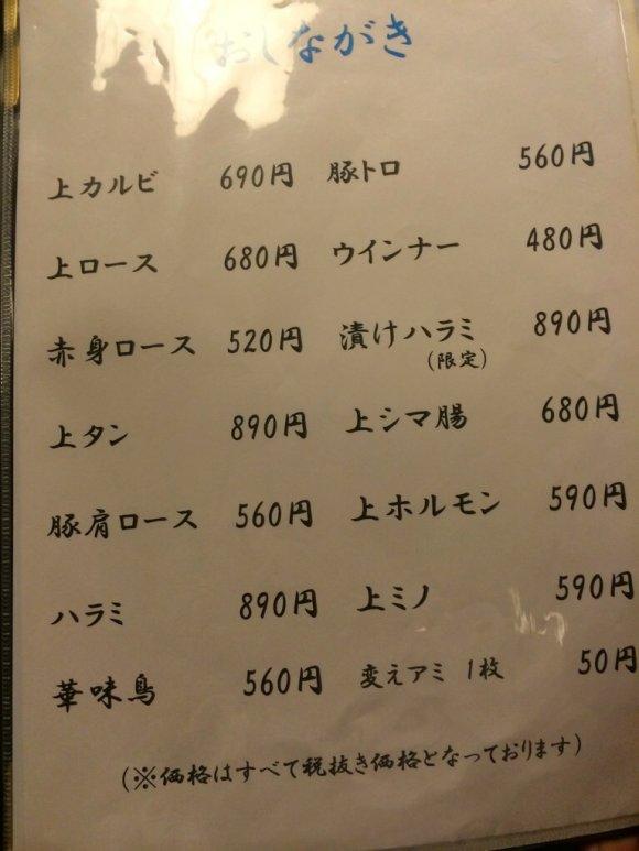 【焼肉 多牛】行列必至!黒毛和牛が驚きの価格で頂けるコスパ最強焼肉店