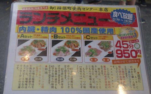 ランチ限定!新鮮ホルモンなど焼肉食べ放題が45分950円で楽しめる店