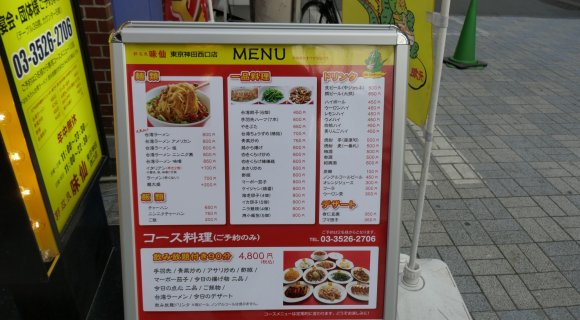 『味仙』東京2号店が神田に誕生!「台湾ラーメン味噌」は神田限定の旨さ