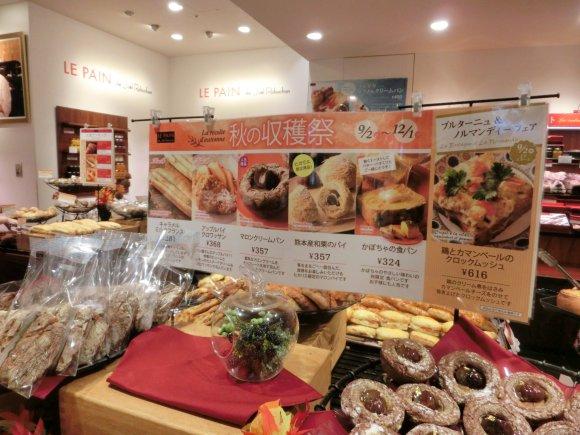 秋の収穫祭!芋・栗・かぼちゃなど秋の食材満載のフェア開催中