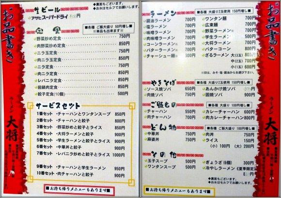 【2018年度版】新入生に捧ぐ!北大徒歩圏の安くて満腹必至なお店8選