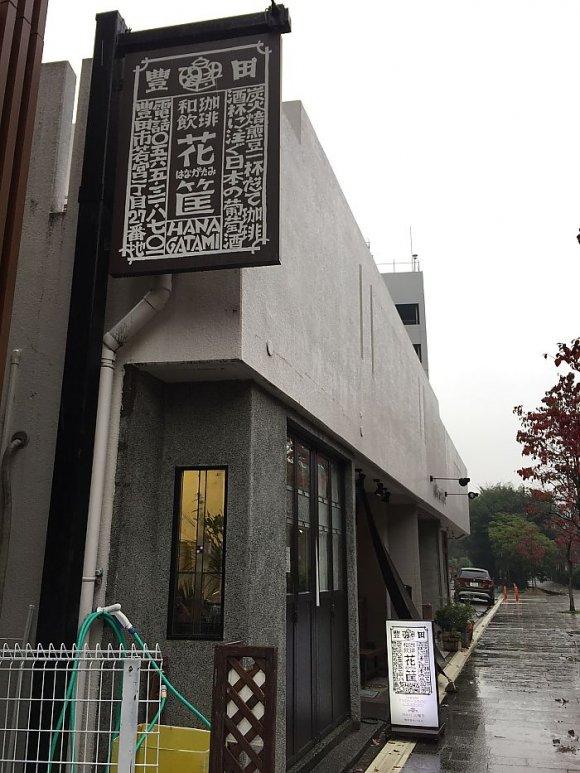 豊田市駅すぐ!地元の人でもわずかしか知らない穴場の隠れ家カフェ