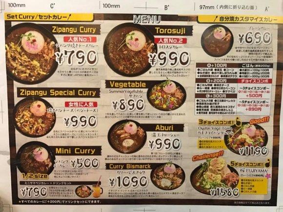 欧風カレーの起爆剤?大阪の人気うどん店プロデュースの和風カレーが旨い